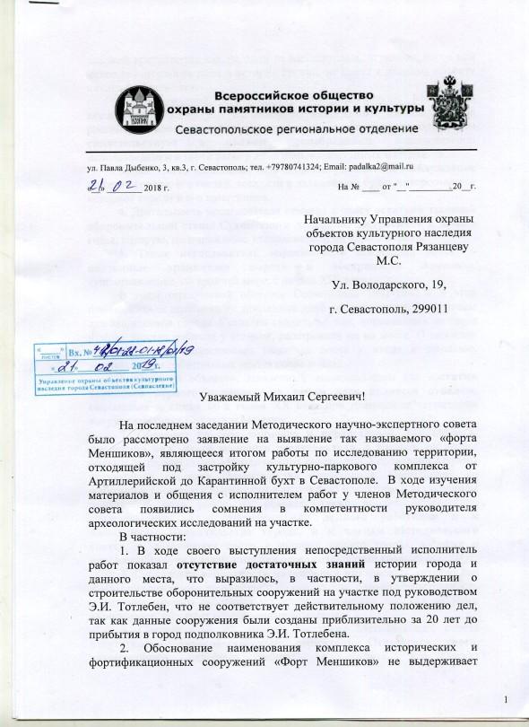 2019_02_21 В УОКН 1
