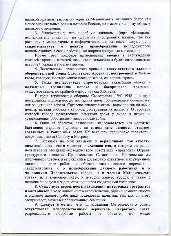 2019_02_21 В УОКН 2