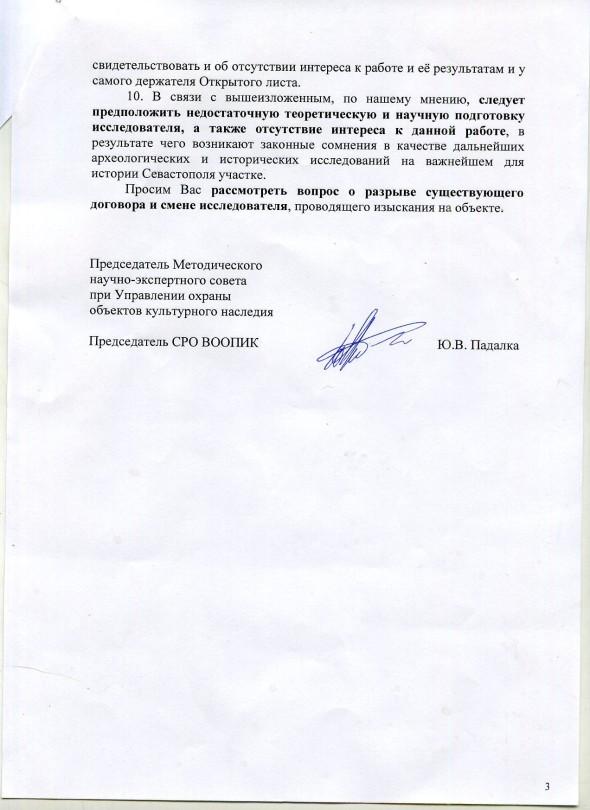 2019_02_21 В УОКН 3