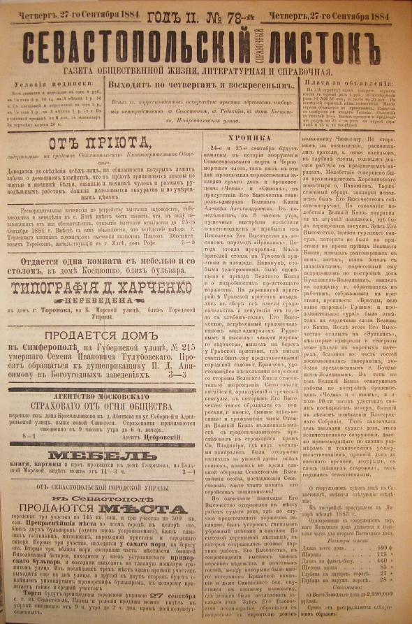 Статья в «Севастопольском листке» о закладке сухих доков